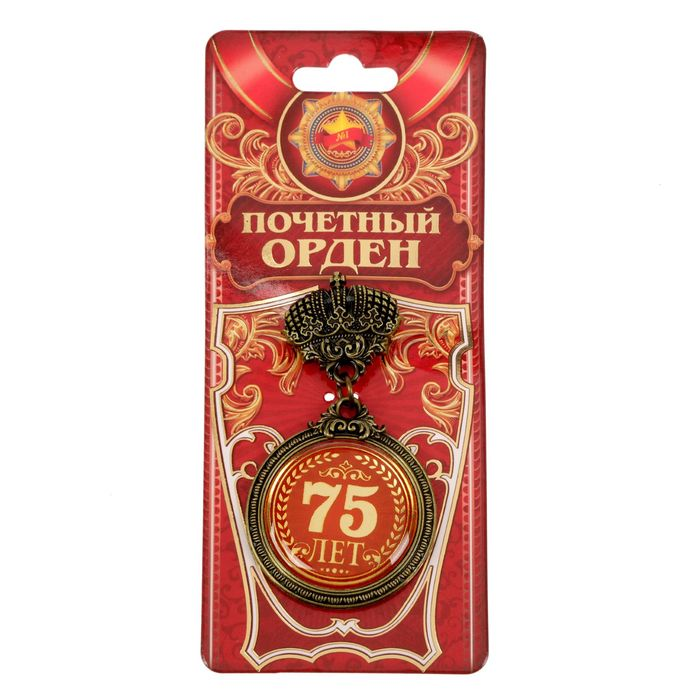 """Орден """"75 лет"""""""