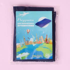 Подушка для шеи дорожная, надувная, цвет синий - фото 4639240
