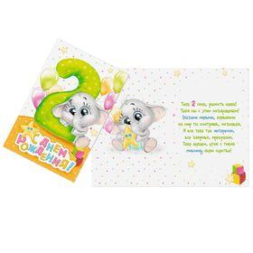 """Greeting card """"happy Birthday 2 year"""" elephant, 12 x 18 cm"""