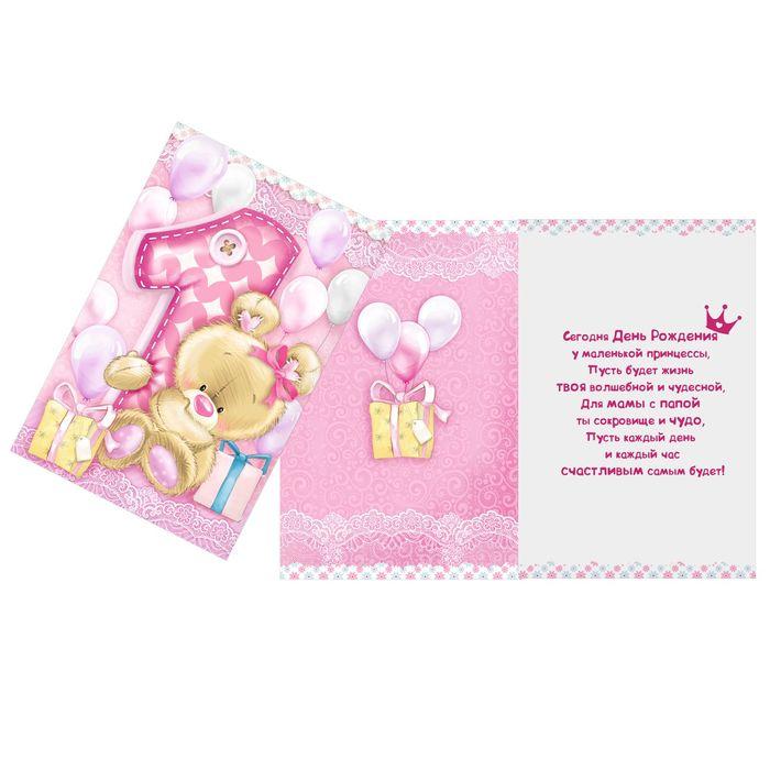 Открытка на годик дочке, открытки