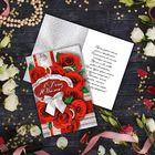 Открытка «В День Юбилея», розы и жемчуг, 12 х 18 см
