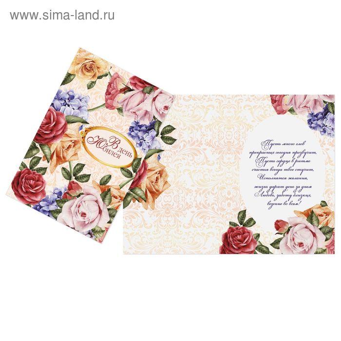 Открытка «В День Юбилея», цветочный рисунок, 12 х 18 см