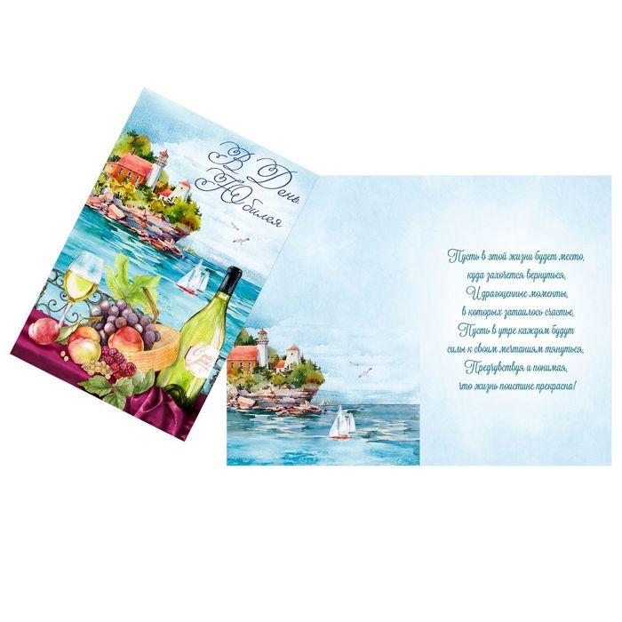 Открытка «В День Юбилея», морской натюрморт, 12 х 18 см
