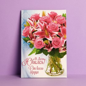 """Postcard """"In the day of the Anniversary"""" bouquet with lilies, 12 × 18 cm"""