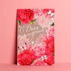 """Открытка """"С Днем Рождения"""", розовые пионы, 12 х 18 см"""