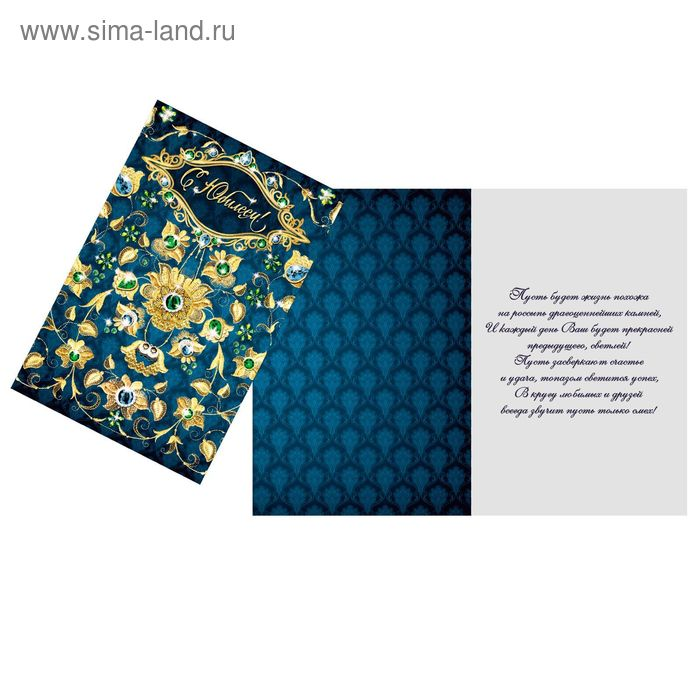 Открытка «С Юбилеем» драгоценные камни, 12 × 18 см