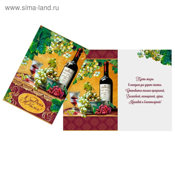 Открытка «В День Юбилея», виноградная лоза, 12 х 18 см