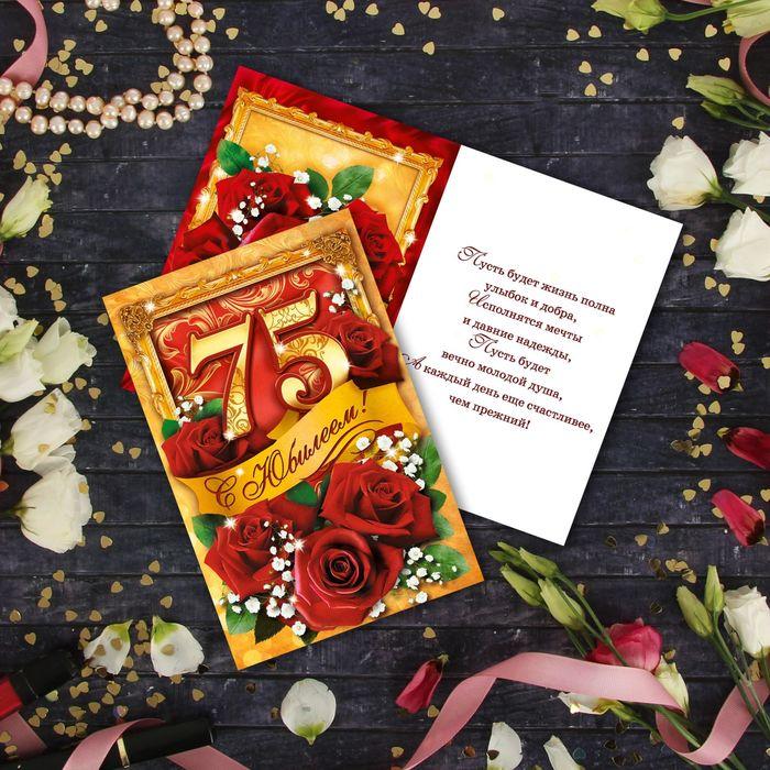 Свадьбы открытки, открытки на юбилей 75 лет бабушке своими