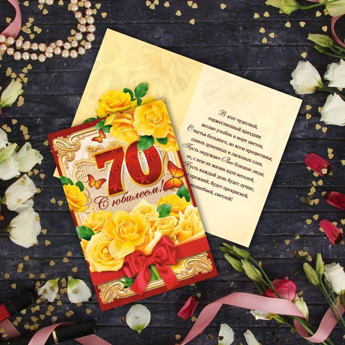 Открытка 70 лет с днем рождения от дочери, онлайн