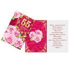 Открытка «С Юбилеем 55 лет», розовые розы, 12 х 18 см