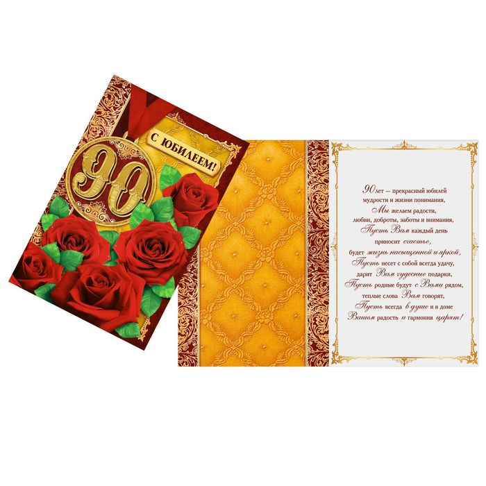 Открытки своими, открытки и поздравления 90 летием