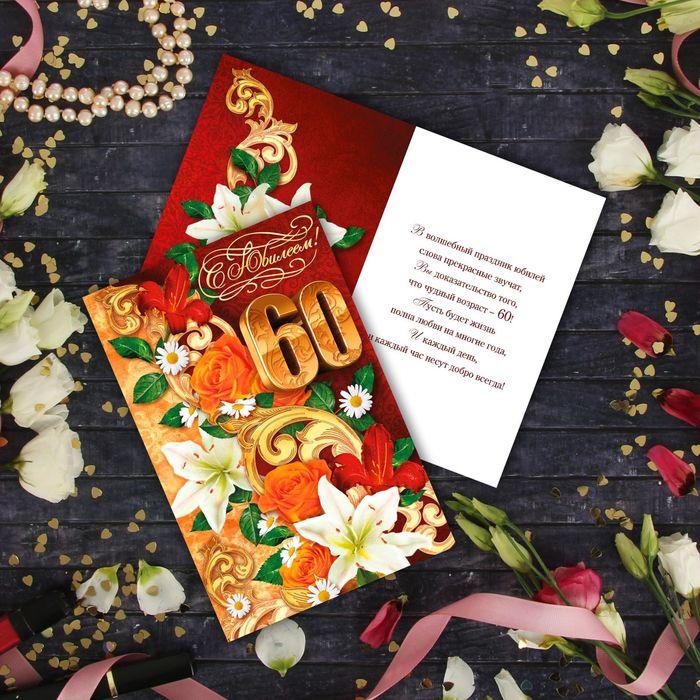 Пафосными надписями, открытки с юбилеем 55 лет с лилиями