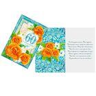 Открытка «С Юбилеем 60 лет», оранжевые розы, 12 х 18 см