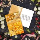 Открытка «В День Юбилея 65 лет», жёлтые розы, 12 х 18 см