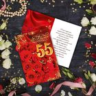 Открытка «С Юбилеем 55 лет», красные розы, 12 х 18 см