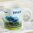 "Кружка с сублимацией ""Урал. Природа"", 300 мл"