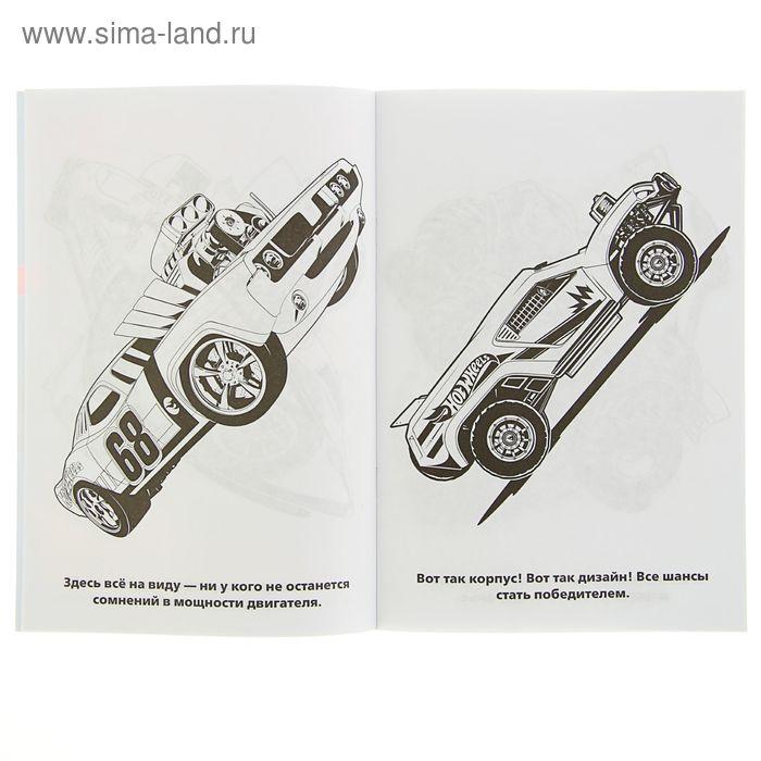 Первая раскраска А5. Hot Wheels Крутые тачки (1847481 ...