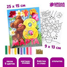 """Фреска-открытка песком """"Любимой маме"""" + блёстки"""
