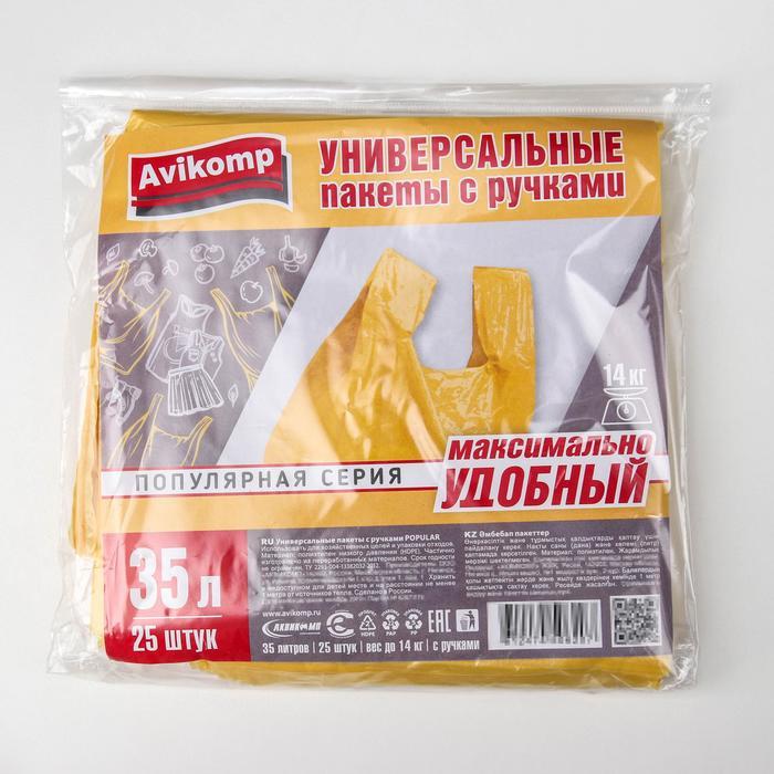 Мешки для мусора с ручками со скотч-клапаном 3 5л, ПНД, толщина 12 мкм, пласт 25 шт, цвет жёлтый