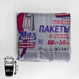 Мешки для мусора с ручками со скотч-клапаном 60 л, 11 мкм, ПНД, 50 шт, цвет чёрный