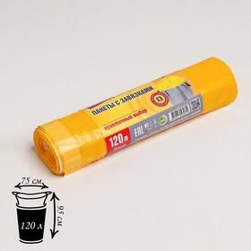 Мешки для мусора с завязками 120 л, ПВД, толщина 24 мкм, 10 шт, цвет жёлтый