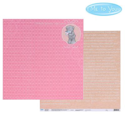 "Paper for scrapbooking ""Smile"", 30.5 x 30.5 cm, 180 g/m2"