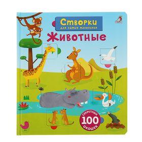 Книга с секретами для самых маленьких «Животные»