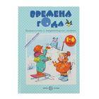Книжки-несказки. Времена года. Знакомство с окружающим миром (детям 1-4 лет)