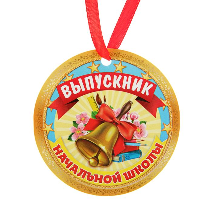 """Медаль-магнит """"Выпускник начальной школы"""""""