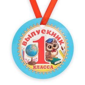 Медаль-магнит 'Выпускник 1 класса' Ош