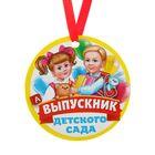 """Медаль-магнит """"Выпускник детского сада"""" Дети"""