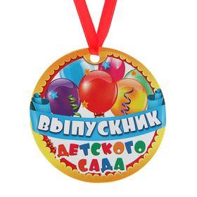 Медаль-магнит 'Выпускник детского сада' Ош