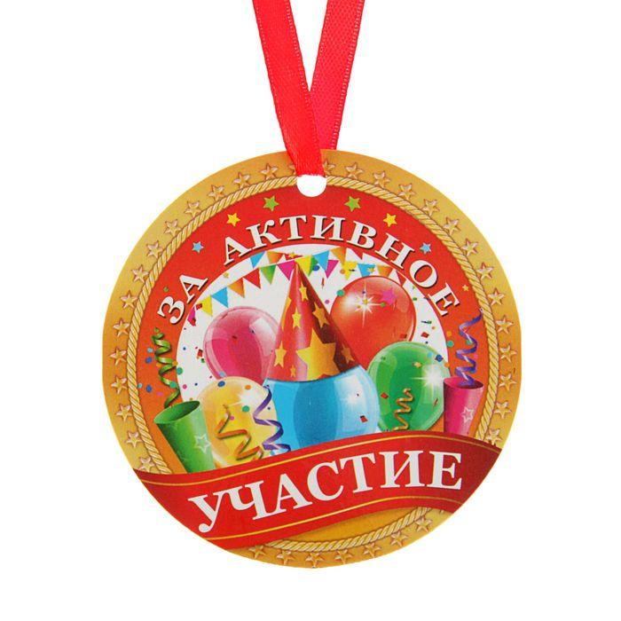 """Медаль-магнит """"За активное участие"""""""