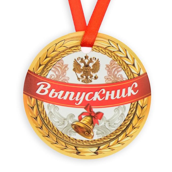 Картинка медаль выпускнику