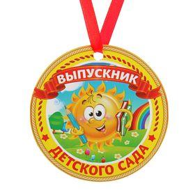 Медаль-магнит 'Выпускник детского сада' Солнце Ош