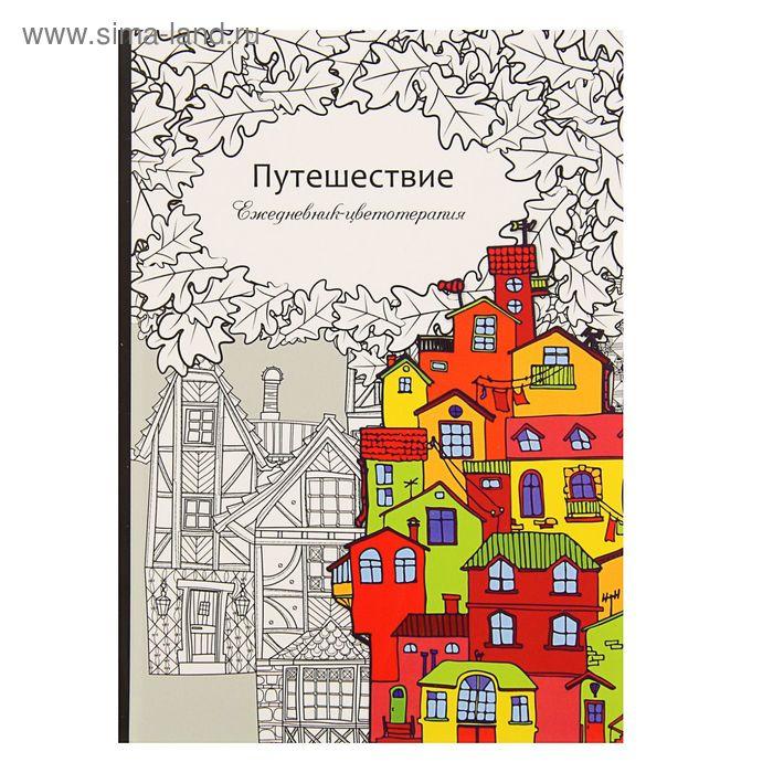 """Ежедневник-антистресс А5, 56 листов """"Путешествие"""", твердая обложка, матовая ламинация"""