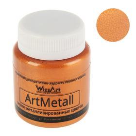 Краска акриловая Metallic 80 мл WizzArt Золото красное металлик WM3.80