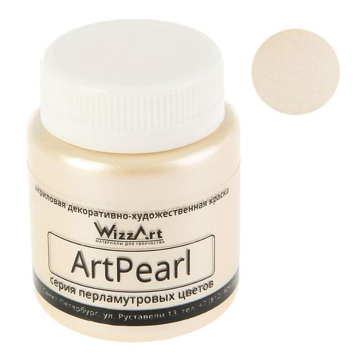 Краска акриловая Pearl, 80 мл, WizzArt, слоновая кость, перламутровый - фото 7443588