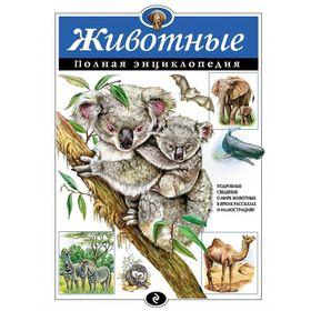 Полная энциклопедия «Животные». Школьник Ю. К.