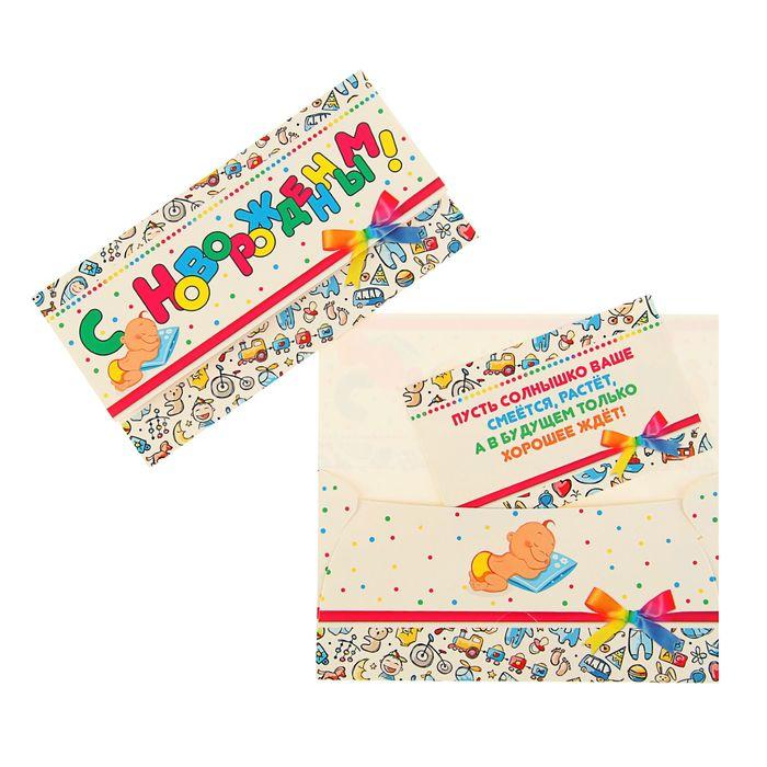 Открытки, открытка конверта с новорожденным