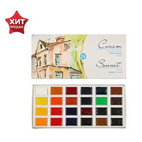 Акварель художественная «Сонет», набор в кюветах, 24 цвета, 2.5 мл.