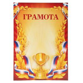 "Diploma ""Cup and laurels. Russian symbolism"""