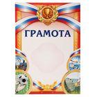 Грамота «Виды спорта. Российская символика»