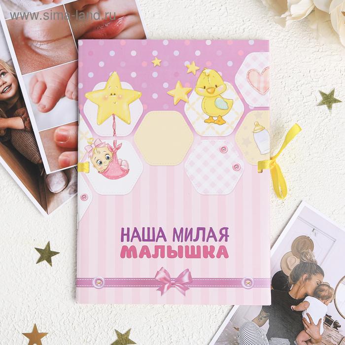 """Фотоальбом на ленте """"Наша милая малышка"""", 20 страниц"""