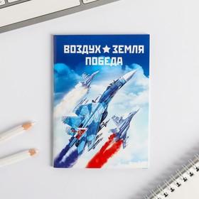 """Блокнот """"ВВС"""" на скрепке, А6, 32 листа"""
