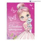 "Блокнот ""Дневник принцессы"" на скрепке, А6, 32 листа"
