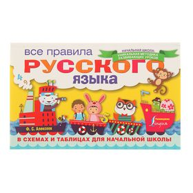 All the rules of the Russian language in the diagrams and tables for elementary school. Alekseev F. S.