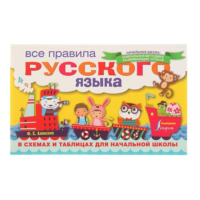 Все правила русского языка в схемах и таблицах для начальной школы. Алексеев Ф. С.