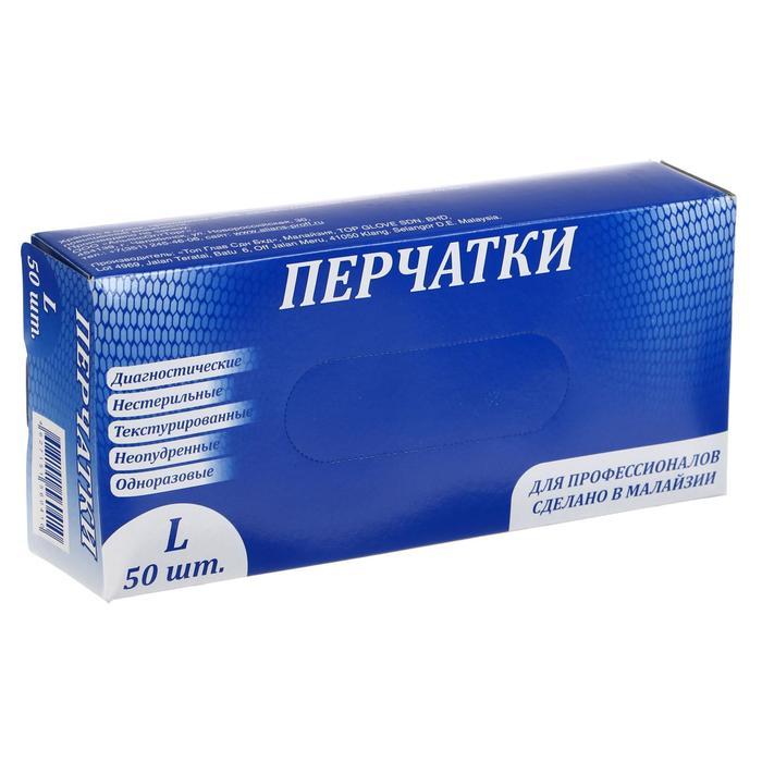 Перчатки High Risk нестерильные латексные неопудренные особопрочные, L, 50 шт