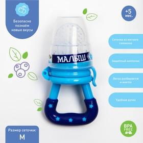Ниблер «Малыш» с силиконовой сеточкой, цвет синий